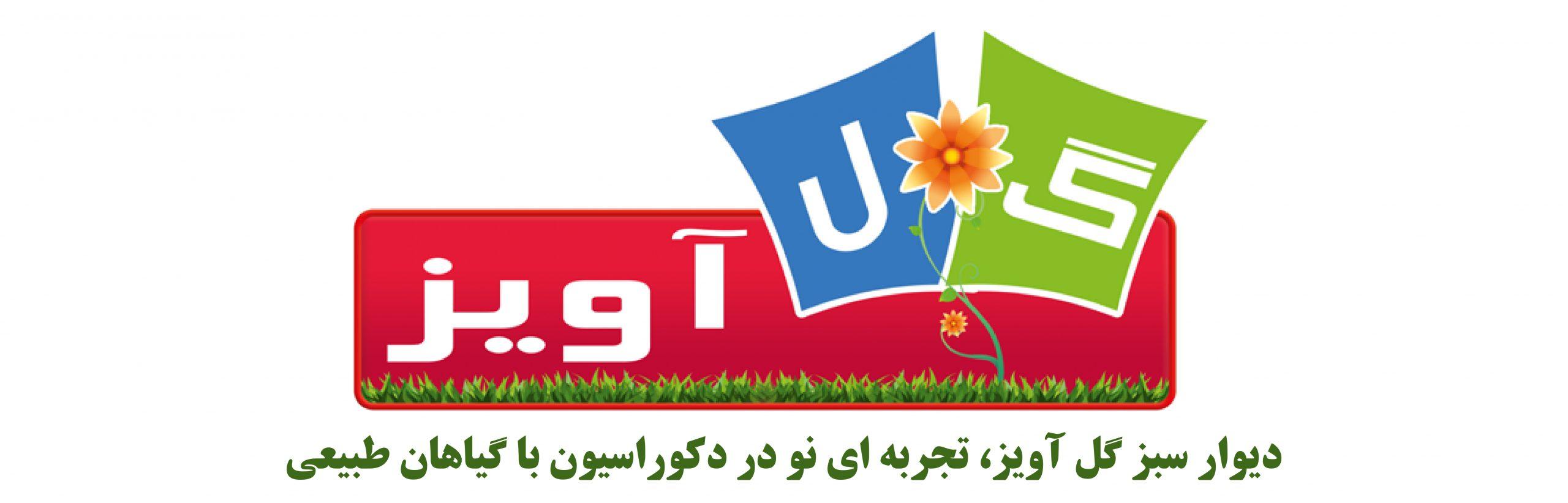 دیوار سبز گل آویز Envato Logo