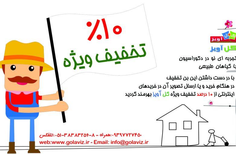 دیوار سبز آپارتمانی شرکت گل آويز bon takhfif2