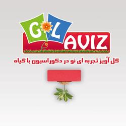دیوار سبز آپارتمانی شرکت گل آويز golaviz logo